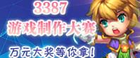 3387游戏制作大赛