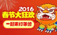 2016猴出精彩 春节狂欢