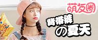 萌友圈主题曝照第21期