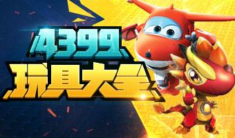 4399玩具网