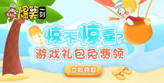 夏日狂欢节