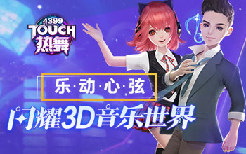 閃耀3D音樂世界